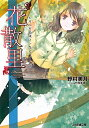 花散里 (ファミ通文庫) [ 野村美月 ]