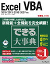 できる大事典 Excel VBA 2016/2013/2010/2007対応 (できる大事典) [ 国本温子