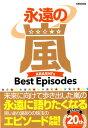 永遠の嵐 ARASHI's Best Episodes (M.B.MOOK)