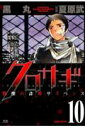 7/6(木)・7/7(金)に届いたコミックス