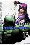 鉄腕バーディー(13) (ヤングサンデーコミックス) [ ゆうき まさみ ]