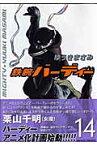 鉄腕バーディー(14) (ヤングサンデーコミックス) [ ゆうき まさみ ]