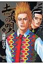 土竜(モグラ)の唄(8) (ヤングサンデーコミックス) [ 高橋 のぼる ]