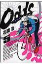 Odds(5) (ヤングサンデーコミックス) [ 石渡治 ]