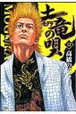 土竜(モグラ)の唄(12) (ヤングサンデーコミックス) [ 高橋 のぼる ]