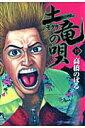 土竜(モグラ)の唄(19) (ヤングサンデーコミックス) [ 高橋 のぼる ]