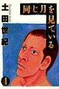 同じ月を見ている(4) (ヤングサンデーコミックス) [ 土田世紀 ]