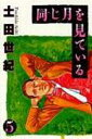 同じ月を見ている(5) (ヤングサンデーコミックス) [ 土田世紀 ]