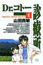 Dr.コトー診療所(4) Dr.コトー、上京する。 (ヤングサンデーコミックス) [ 山田貴敏 ]