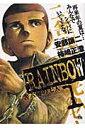 RAINBOW(1) 二舎六房の七人 (ヤングサンデーコミックス) [ 柿崎正澄 ]