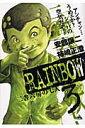 RAINBOW(3) 二舎六房の七人 (ヤングサンデーコミックス) [ 柿崎正澄 ]