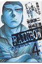 RAINBOW(4) 二舎六房の七人 (ヤングサンデーコミックス) [ 柿崎正澄 ]