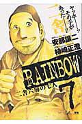 RAINBOW(7)二舎六房の七人(ヤングサンデーコミックス)[柿崎正澄]