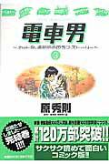 電車男<br /> ~ネット発、各駅停車のラブストーリー(3)