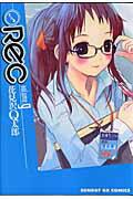 REC 9 (9) (サンデーGXコミックス)