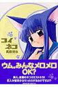 コイネコ 1 (サンデーGXコミックス) [ 真島 悦也 ]