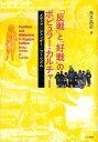 「反戦」と「好戦」のポピュラー・カルチャー メディア/ジェンダー/ツーリズム [ 高井昌吏 ]