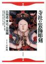 寺社の装飾彫刻(北海道・東北・北陸編(北海道・) [ 若林純 ]
