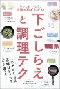 下ごしらえと調理テク [ 朝日新聞出版 ]