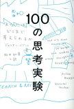 100思考实验[朱利安·bajini ][100の思考実験 [ ジュリアン・バジーニ ]]