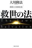 救世の法 [ 大川隆法 ]