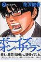 【送料無料】ボ-イズ・オン・ザ・ラン(2)