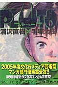 PLUTO(3) [ 浦沢直樹 ]...:book:11576184