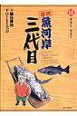 築地魚河岸三代目(18)