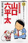 総務部総務課山口六平太(第52巻)(ビッグコミックス)[高井研一郎]