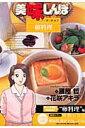 美味しんぼア・ラ・カルト(21) みんな大好き!卵料理 (ビッグコミックススペシャル) [ 雁屋哲 ]