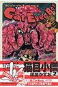 猫目小僧(2) (ビッグコミックススペシャル) [ 楳図かずお ]