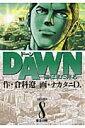 Dawn(8)