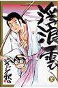 浮浪雲(82) (ビッグコミックス) [ ジョ-ジ秋山 ]