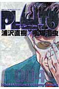 PLUTO(4) (ビッグ コミックス) [ 浦沢直樹×<strong>手塚治虫</strong> ]