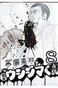 闇金ウシジマくん 8 (8)