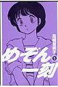 めぞん一刻(5)新装版 (ビッグコミックス) [ 高橋留美子 ]