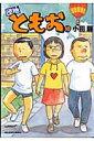 団地ともお(10) (ビッグ コミックス) [ 小田扉 ]