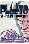 PLUTO(5) (ビッグ コミックス) [ 浦沢直樹×<strong>手塚治虫</strong> ]
