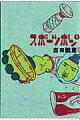 スポーツポン(1)(ビッグスピリッツコミックススペシャル)