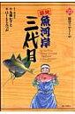 築地魚河岸三代目(23) (ビッグコミックス) [ はしもとみつお ]