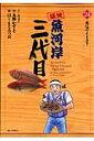 築地魚河岸三代目(24) (ビッグ コミックス) [ はしもと みつお ]