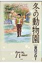 冬の動物園 (ビッグコミックススペシャル) 谷口ジロー