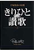 きりひと讃歌(1)