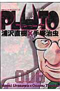 PLUTO(6) (ビッグ コミックス) [ 浦沢直樹×<strong>手塚治虫</strong> ]