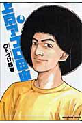 上京アフロ田中(4)