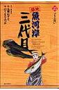築地魚河岸三代目(25) (ビッグ コミックス) [ はしもと みつお ]