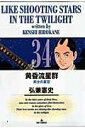 黄昏流星群 34 (ビッグ コミックス) [ 弘兼 憲史 ]