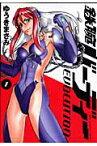 鉄腕バ-ディ-EVOLUTION(1) (ビッグコミックス) [ ゆうきまさみ ]