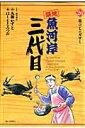 築地魚河岸三代目(26) (ビッグコミックス) [ はしもとみつお ]