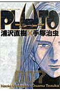 PLUTO(7) 鉄腕アトム「地上最大のロボット」より (ビッグコミックス) [ 浦沢直樹…...:book:13121211